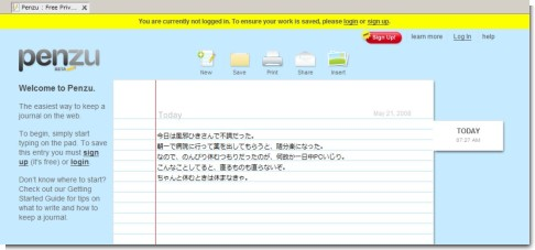 20080521_Penzuスクリーンショット.jpg