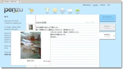 20080521_Penzuスクリーンショット2.jpg